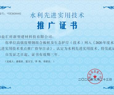 水利部科技推广中心水利先进实用技术推广证书