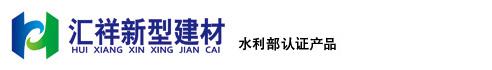 海盐汇祥新型建材科技有限公司