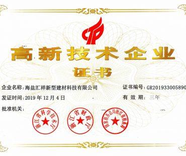 2019年12月取得高新技术企业证书