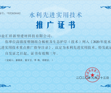 Certificate of promotion of advanced and practical water conservancy technology from science and technology promotion center of Ministry of Water Resources
