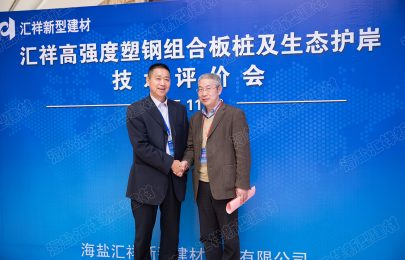 """Review Meeting on """"High Strength Plastic Steel Composite Sheet Pile and Ecological Revetment Technology"""""""