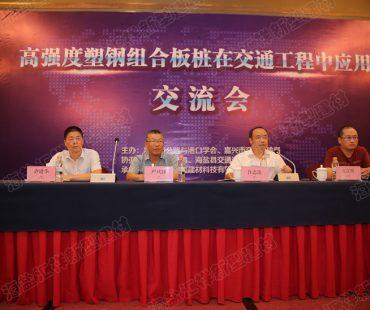 Exchange Meeting on Application of High Strength Plastic Steel Composite Sheet Pile in Traffic Engineering