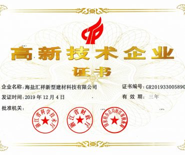 In December 2019, it will obtain the certificate of high tech enterprise